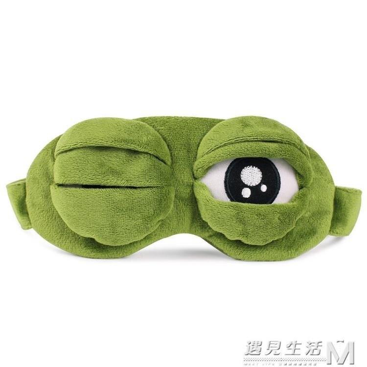 眼罩睡眠遮光男女睡覺可愛韓版卡通兒童搞怪學生護眼罩緩解眼疲勞