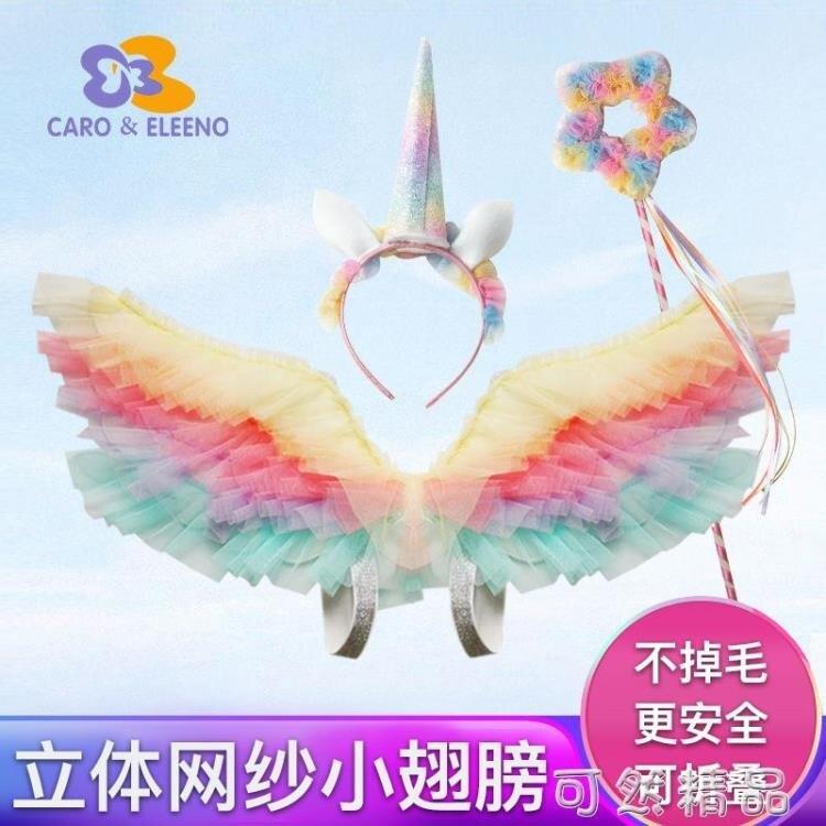 兒童天使彩虹翅膀圣誕節小女孩仙女棒萬圣節表演道具裝飾cos背飾