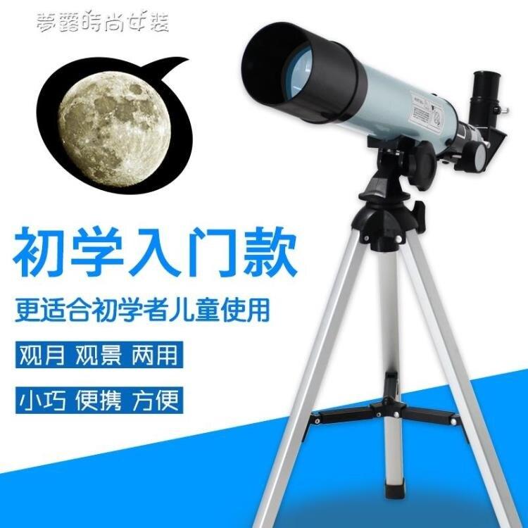 天文望遠鏡 入門者高倍學生天文望遠鏡專業高清尋星兒童成人深空觀星夜視  【全館免運】