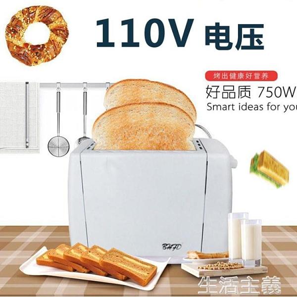 麵包機 110V家用烤吐司片烤面包機小型全自動多士爐加熱迷你三明治早餐機 MKS生活主義