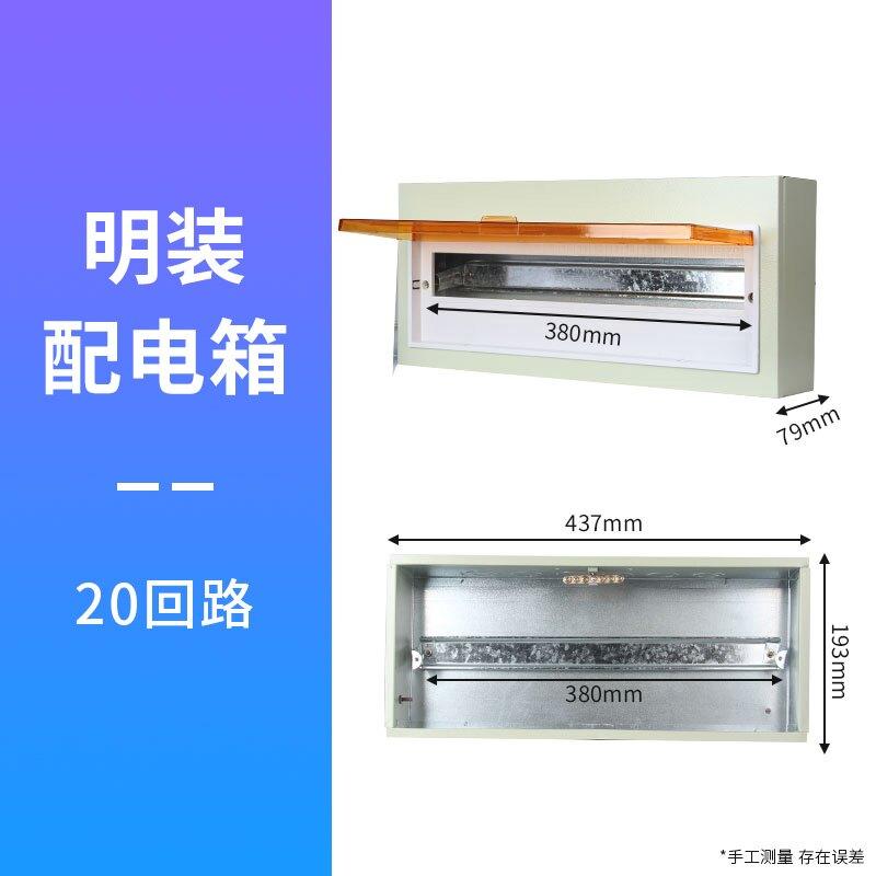 電箱 配電箱家用PZ30明暗裝空氣開關盒子戶外12回路電源控制工廠用電箱 【CM3078】