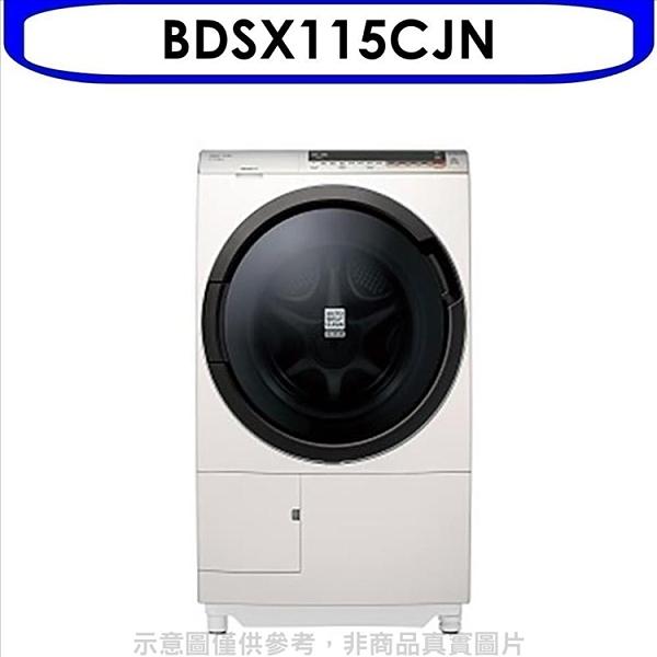 日立【BDSX115CJN】11.5公斤滾筒洗脫烘左開洗衣機(與BDSX115CJ同款)回函贈