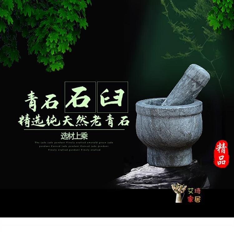 石頭搗蒜器 天然青石臼蒜臼子家用廚房蒜泥研磨搗蒜器石頭對窩藥盅擂缽搗碎罐