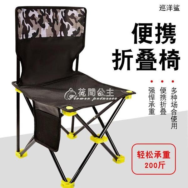 戶外折疊美術生寫生椅釣魚便攜多功能釣椅垂釣椅靠背小馬扎畫畫凳