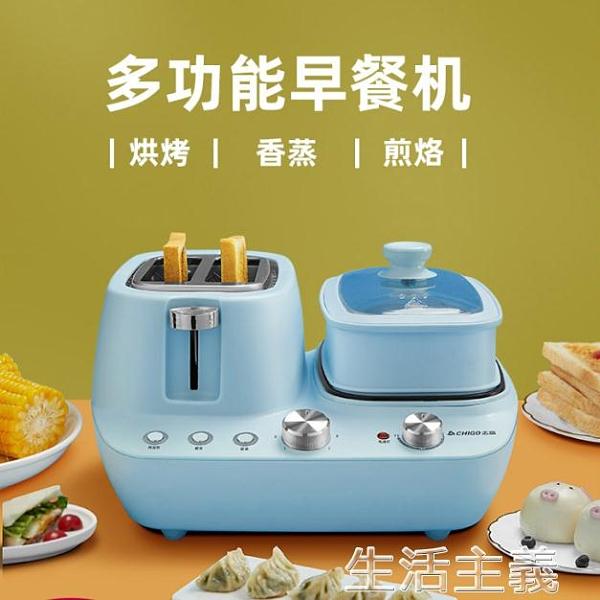 麵包機 志高早餐機多功能四合一家用懶人小型吐司機多功能多士爐烤面包機 MKS生活主義