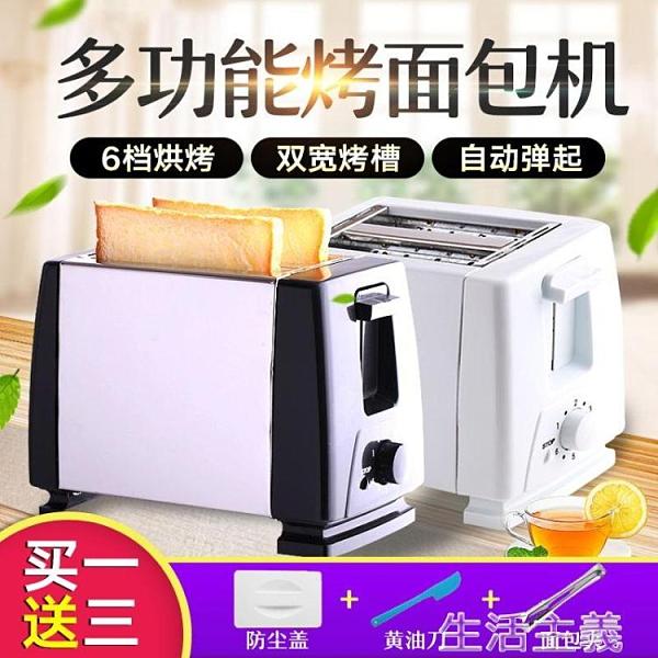 麵包機 多士爐全自動不銹鋼內膽多功能烤面包機家用2片早餐機吐司機 MKS生活主義