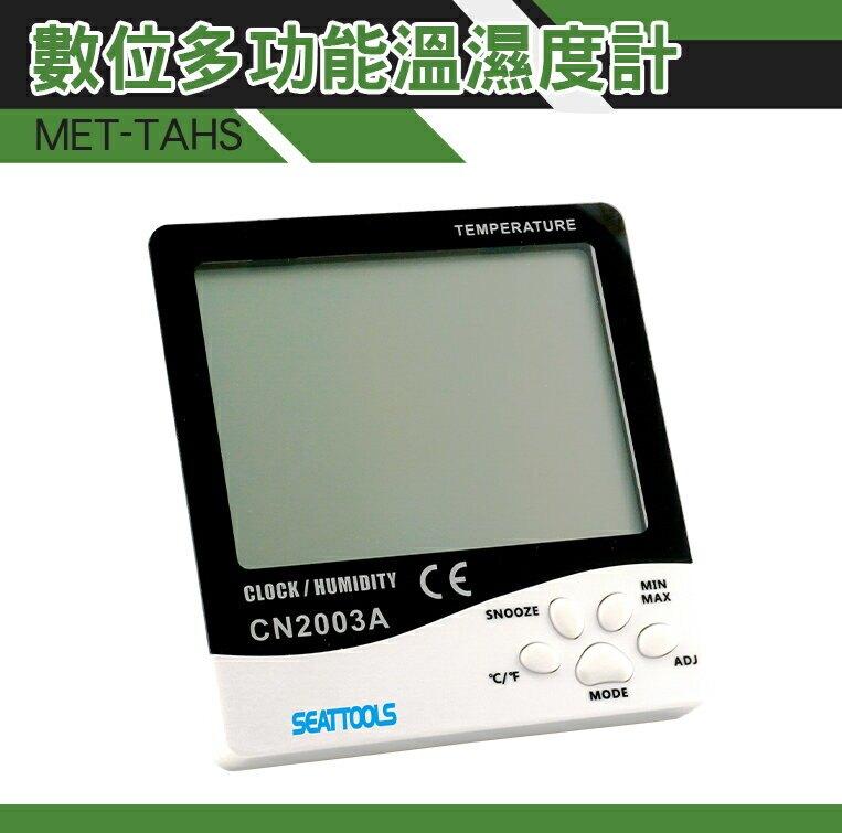 《安居生活館》監控溫溼度 溫度顯示 桌上型 MET-TAHS 桌上時鐘 濕度顯示 居家小物 倉庫 溫溼度計