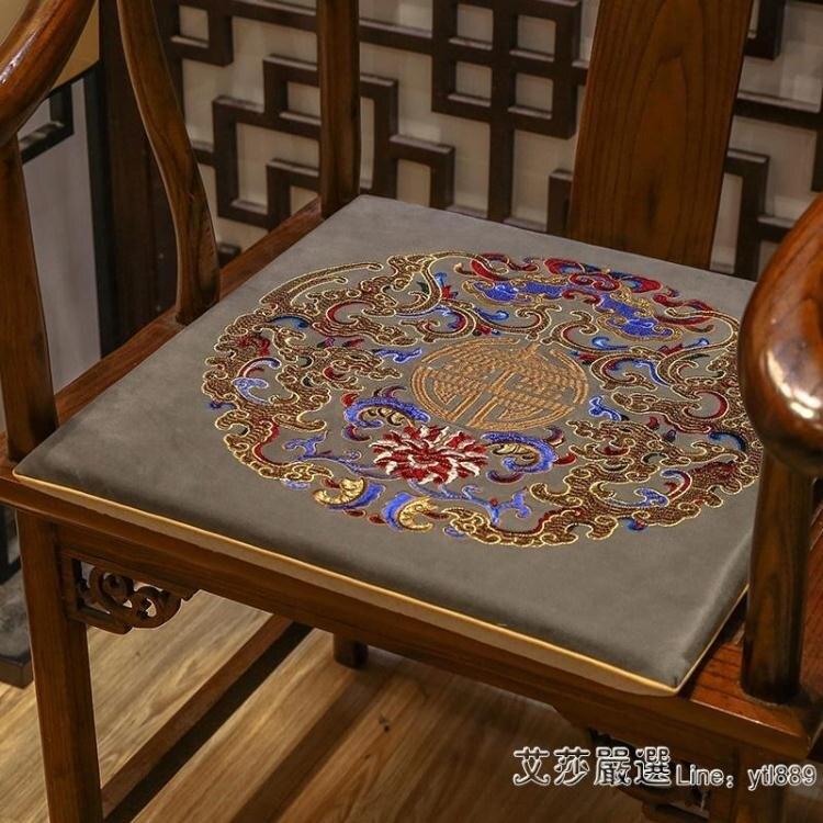 新中式坐墊椅墊紅木家具絨布實木椅子坐墊防滑太師椅餐椅圈椅軟墊