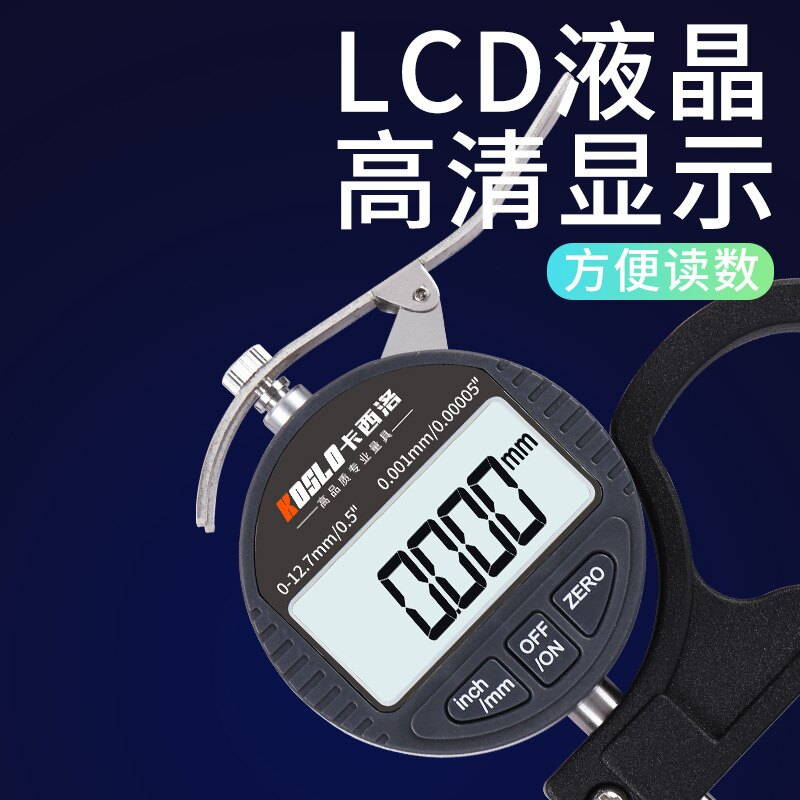 新品 數顯卡尺測厚儀千分尺0.001皮革薄膜測厚儀測厚規