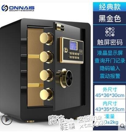 歐奈斯保險柜家用小型45cm保險箱指紋密碼60WIFI遠程報警智能全鋼防盜