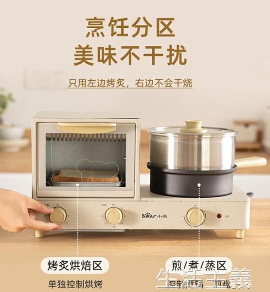 麵包機 小熊早餐機家用多功能烤面包機多士爐四合一小型全自動吐司機蒸煎 MKS生活主義