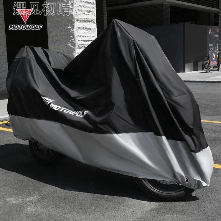 機車罩摩托車大排量防水雨罩防塵罩機車跑防雨車套電動車防曬布隔熱車衣