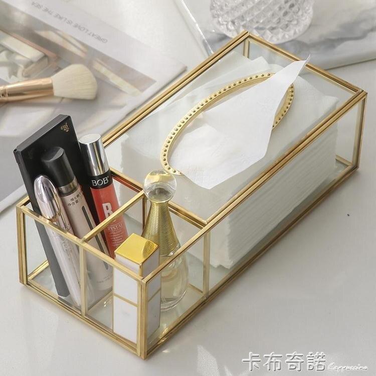 北歐輕奢黃銅玻璃創意客廳面紙盒 遙控器化妝品收納簡約家用ins風