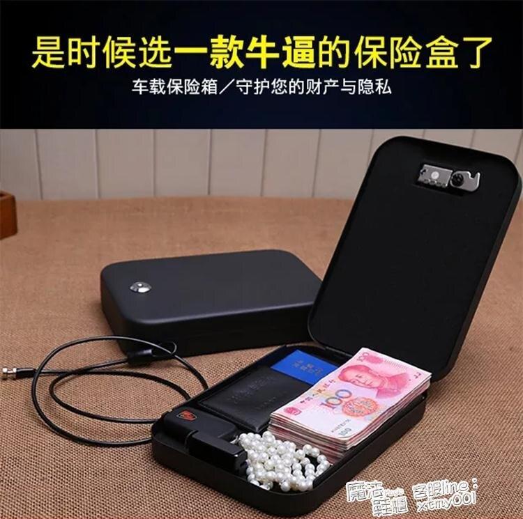 全鋼密碼車載隨身保險箱首飾現金盒手機保管箱便攜式抽屜式收納盒