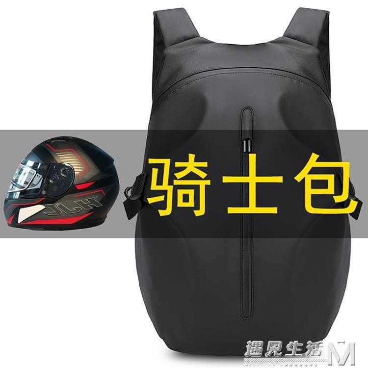 騎士背包男摩托車頭盔包全盔機車摩旅裝備防水大容量騎行包雙肩女