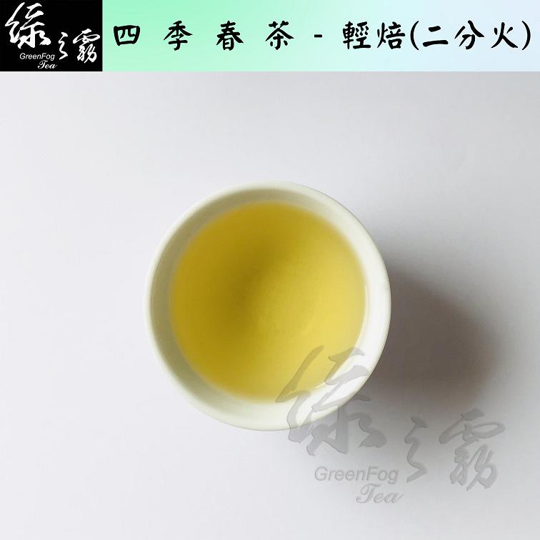 〔綠之霧〕四季春茶-輕焙(1斤/600g)