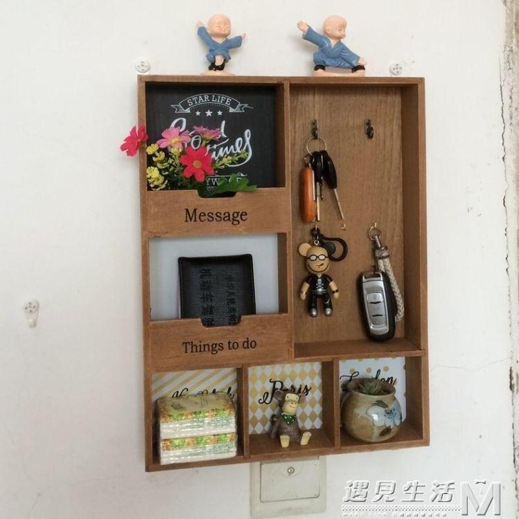 家用鑰匙掛鉤收納盒玄關裝飾品掛鉤門口壁掛式鑰匙木制收納置物架  WD