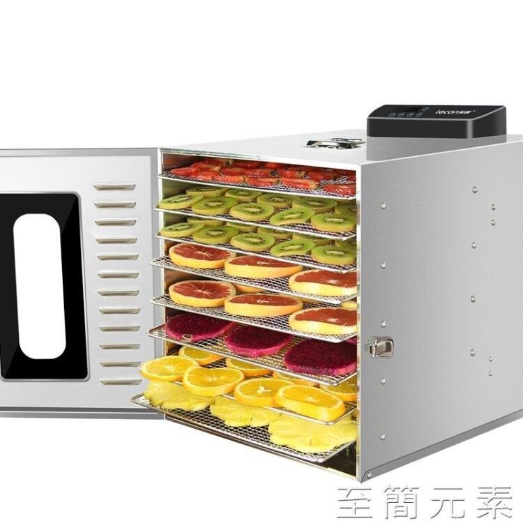 樂創水果烘干機食品家用小型食物果蔬溶豆風干機干果脫水機商用 凱斯盾 交換禮物 送禮