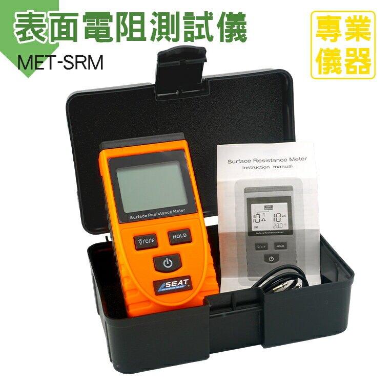 《安居生活館》絕緣電阻測量儀 靜電檢測儀 背光顯示 快速檢測 靈敏 數顯 電阻表 MET-SRM 表面電阻測試儀