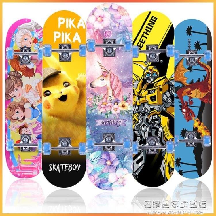 滑板初學者兒童3-6-4-13歲女孩男孩雙翹劃板小學生夜光四輪滑板車