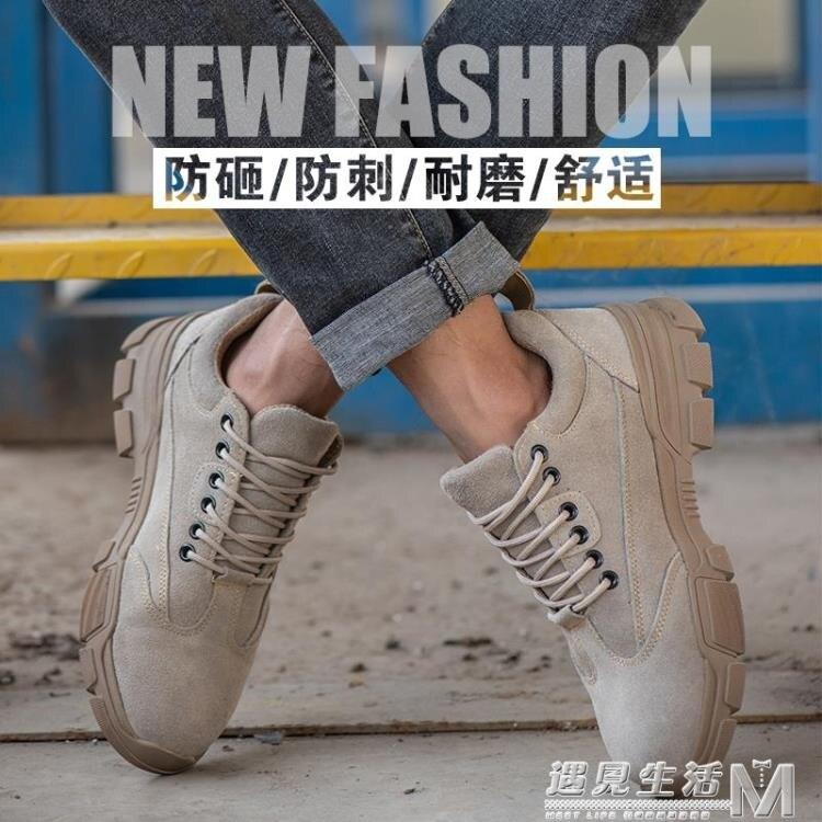 勞保鞋男士工作鞋防砸防刺穿鋼包頭電焊工輕便夏季透氣防臭工地鞋