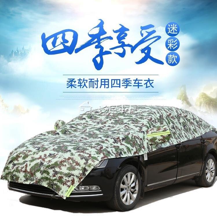 汽車防曬罩汽車遮陽罩半罩半車衣迷彩夏季防曬隔熱罩防雨雪汽車遮陽傘遮