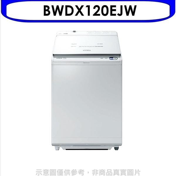 回函贈《X折》日立【BWDX120EJW】12公斤洗脫烘日本原裝洗衣機琉璃白(與BWDX120EJ同款)
