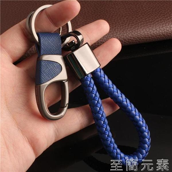 簡約男士金屬鑰匙扣腰掛 時尚汽車鑰匙掛件編織掛繩145 至簡元素
