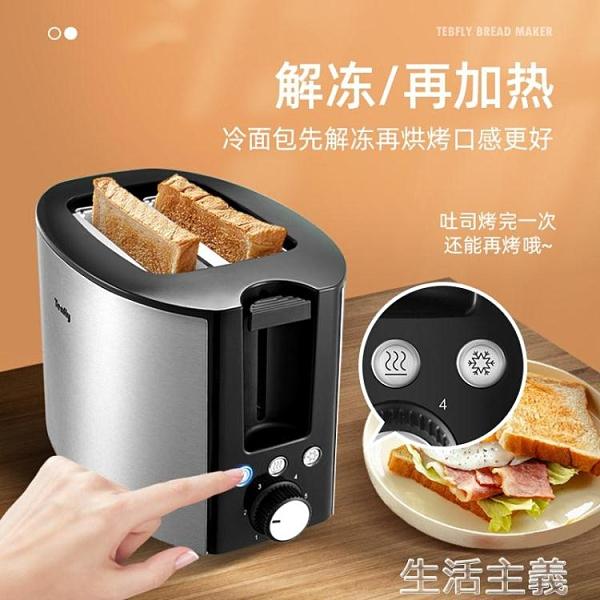 麵包機 德國Tenfly烤面包機家用早餐機小型吐司加熱面包2片不銹鋼多士爐 MKS生活主義