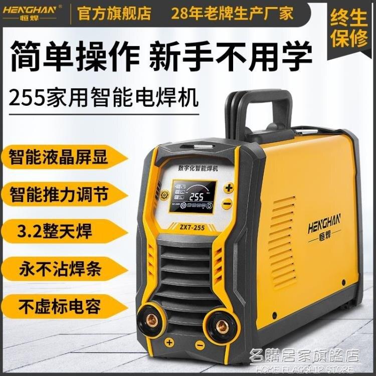 恒焊電焊機220v家用小型便攜式迷你zx7一255全銅微型225智能焊機