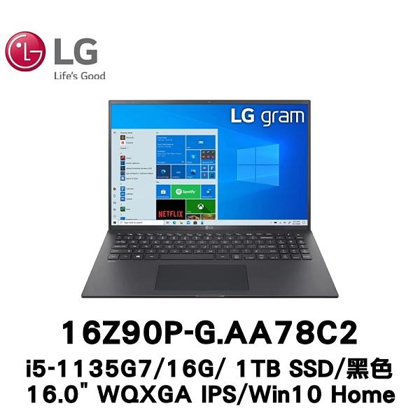 LG 樂金 Gram 16Z90P-G.AA78C2 16吋11代Intel輕薄筆電 黑(16/i7-1165G7/16G/1TB/W10H)