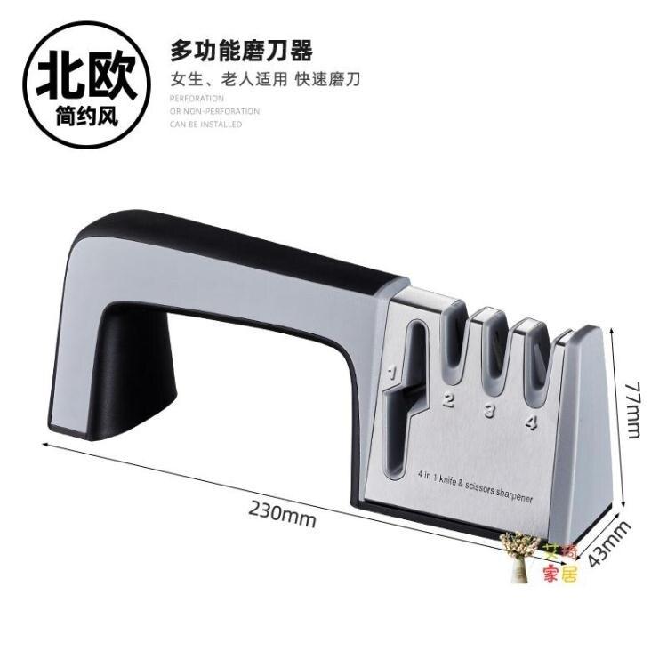 磨刀石 多功能磨刀器家用磨刀石手動廚房菜刀快速打磨非電動剪刀磨刀開刃