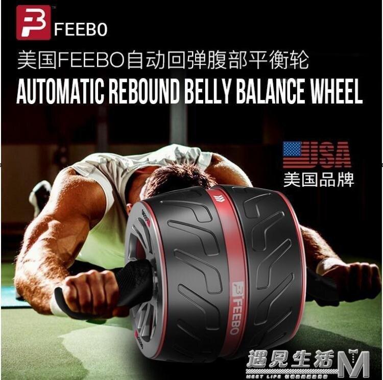 健腹輪自動回彈男腹肌滑滾輪家用靜音女減肚子健身器材
