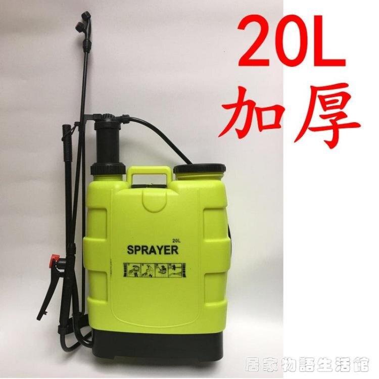農用噴霧器園林園藝打藥機 手動手搖噴霧機20L升大容量