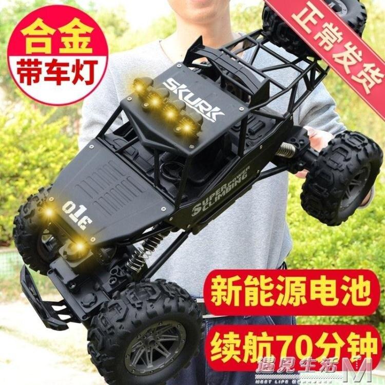 超大號無線遙控越野車合金四驅高速攀爬賽車男孩充電動玩具車