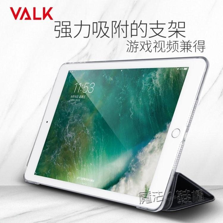 VALK保護套ipad殼air2021pad9.7寸10.5平板12.9防摔輕薄2021殼