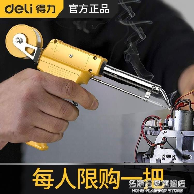 得力自動焊錫槍恒溫電烙鐵家用電子維修焊接電筆手動焊接工具套裝【】