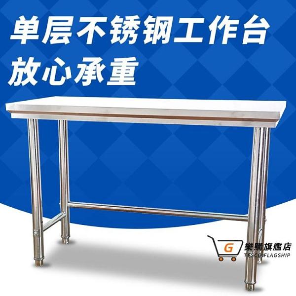 廚房工作台 拆裝單層不銹鋼工作台飯店廚房操作台工作桌打荷台打包裝台面T