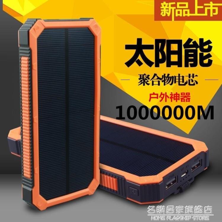 太陽能充電寶1000000超大量戶外移動電源多功能快閃充通用100000M