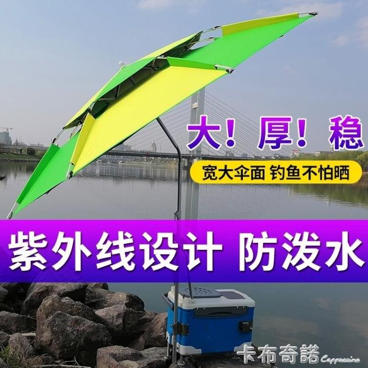 小魚兒釣魚傘2.2米萬向防雨戶外大釣傘三摺疊短節魚傘防曬遮陽傘