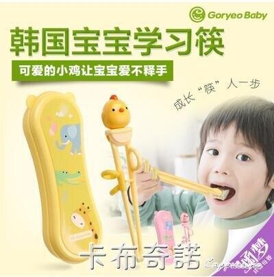 兒童筷子訓練筷寶寶一段學習筷健康環保練習筷餐具套裝