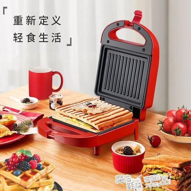 三明治機網紅早餐機神器輕食機抖音家用小型多功能吐司壓烤面包機