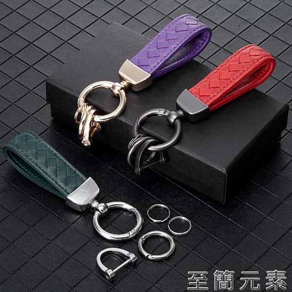 小羊皮個性汽車鑰匙扣寶馬奔馳奧迪大眾鑰匙錬創意男女掛件繩 至簡元素