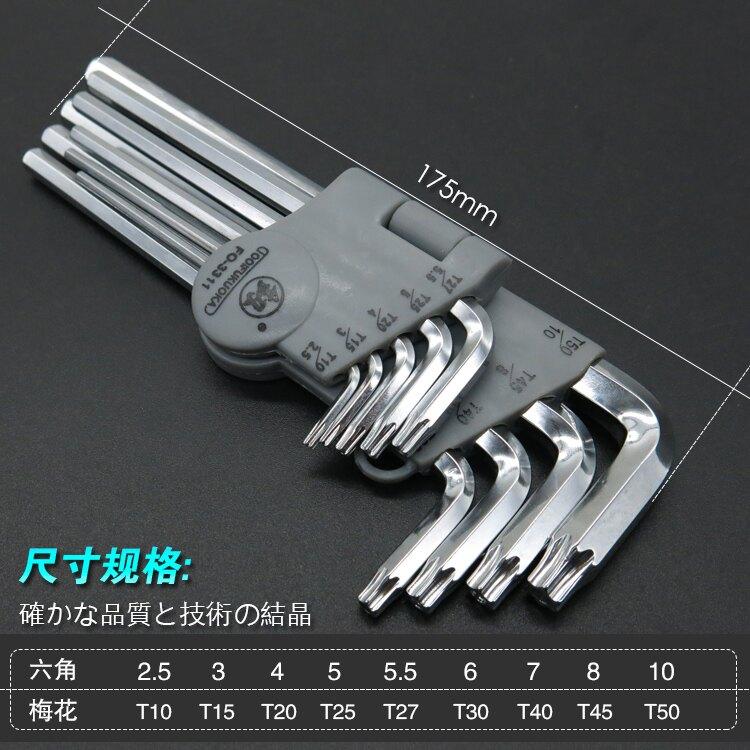 工具內六角扳手套裝內六角螺絲刀套裝內六方扳手梅花扳手
