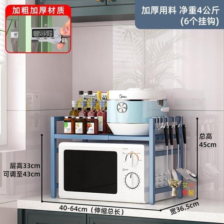 微波爐置物架 伸縮廚房置物架微波爐烤箱架子家用儲物多層台面碗碟調料收納支架T