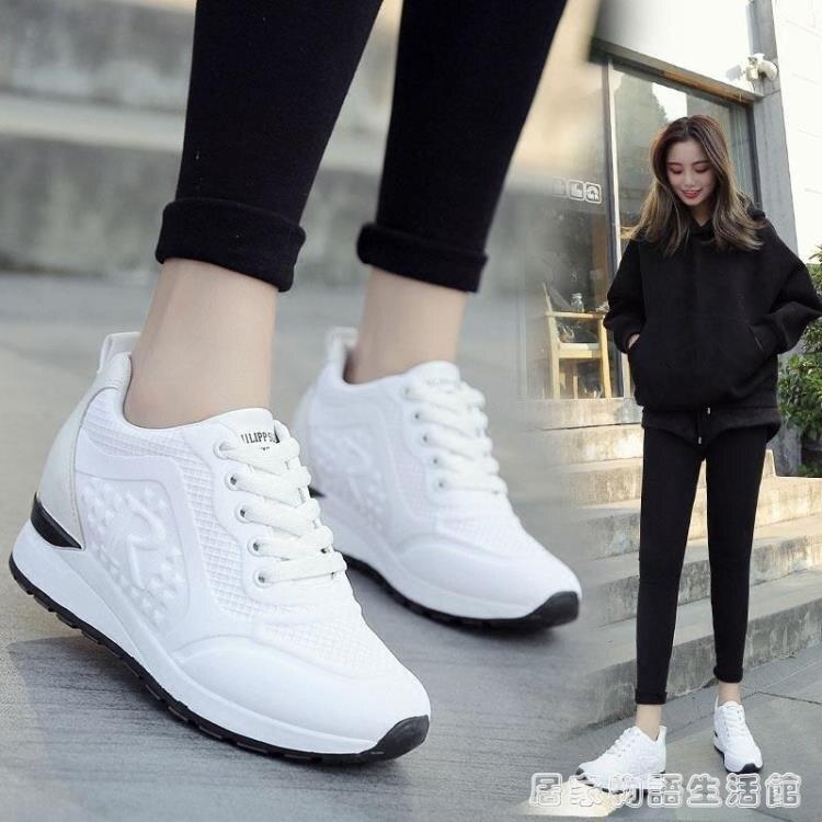 網紅內增高小白鞋女新款夏季薄款透氣百搭厚底運動休閒女鞋子