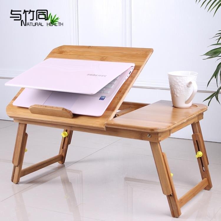 筆記本電腦做桌床上書桌家用行動可摺疊懶人床學生宿舍簡易小桌子 HM