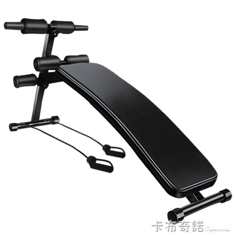 仰臥板仰臥起坐健身器材家用多功能鍛煉收腹機捲腹肌板運動輔助器