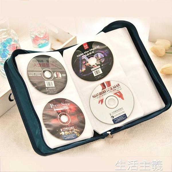 CD收納盒 超大號光碟收納包128片裝絲光布CD盒CD包家用VCD藍光碟收納盒 生活主義