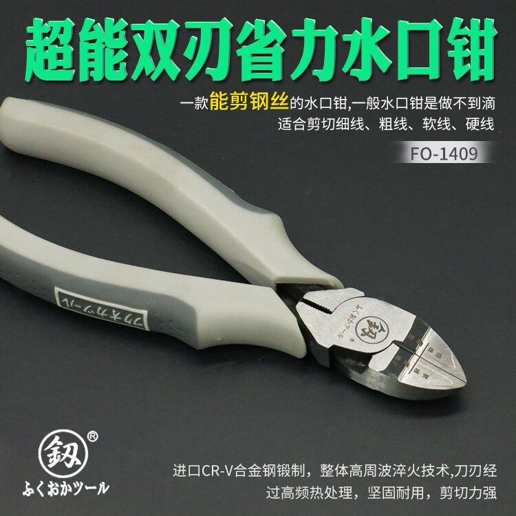 工具進口迷你水口鉗斜口鉗斜嘴鉗diy偏口鉗子省力出口